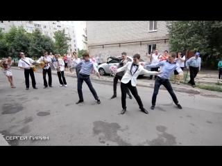 Выкуп невесты: танец жениха и его друзей
