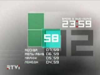 staroetv.su Фрагмент часов RTVI (2004-2006)