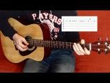 Как сыграть на гитаре мелодию из к.ф Титаник