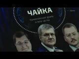 Любовь Соболь: «Это серьезная мафиозная структура под руководством Генерального прокурора России Юрия Яковлевича Чайки»