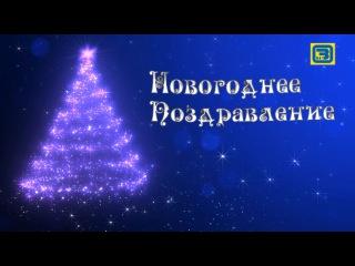 Новогоднее поздравление. Детский сад № 18