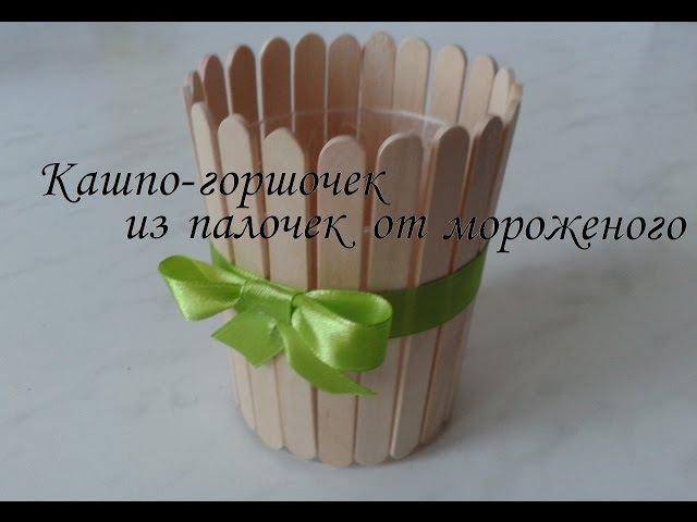 Кашпо-горшочек для топиария из палочек от мороженого своими руками/Сама Я mk