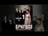 Бригада - 1 Серия / Сериал 2002