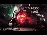 DMC: DEVIL MAY CRY 5 ■ [МОНТАЖИК] ■ САМАЯ ЛУЧШАЯ ИГРА