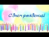 Футаж  Заставка  С днем рождения  Фон для видеомонтажа