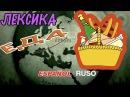 Vocabulario 6 Comida с субтитрами Испанский Видеословарь Тема ЕДА
