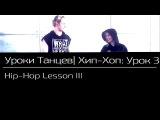 УРОКИ ТАНЦЕВ Хип - Хоп  видео урок 3  Hip - Hop Lesson 3