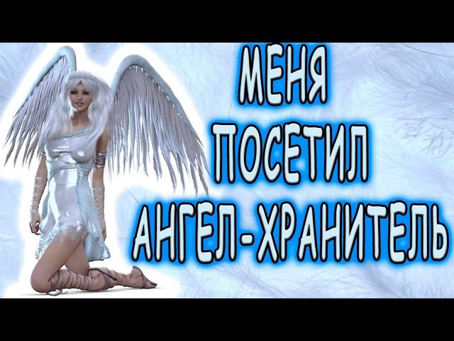 11 СПОСОБОВ УЗНАТЬ, ЧТО ТЕБЯ ПОСЕТИЛ АНГЕЛ-ХРАНИТЕЛЬ!