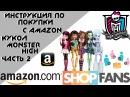 Amazon Инструкция/покупка Monster High/посредник Shopfans часть 2