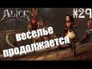 Alice Madness Returns - 29 - Догони-меня-палач