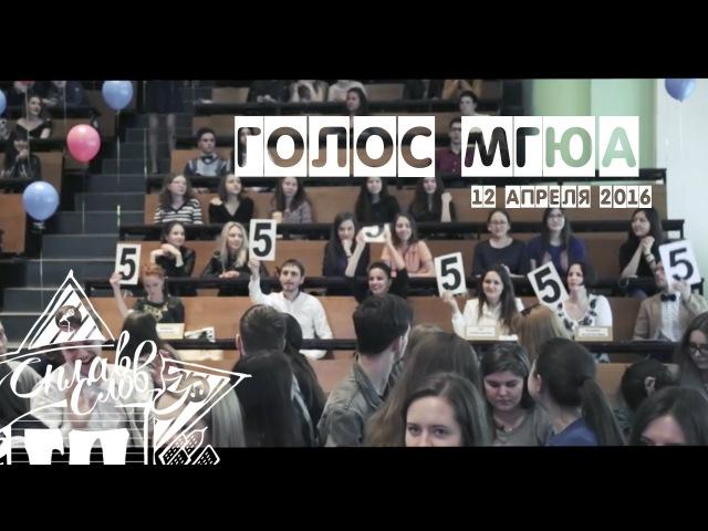 ГОЛОС МГЮА | 12 апреля 2016