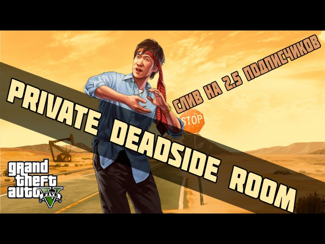 [8 Слив] PRIVATE DEADSIDE ROOM на 2.5к подписчиков.