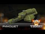 Пушки в Tanki X Рикошет
