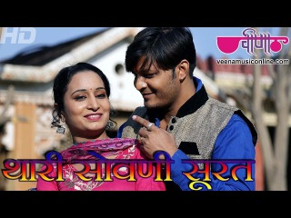 "New Rajasthani Folk Songs 2016 | "" Thari Sowni Surat "" Full HD Video Song 