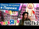 ОЧЕНЬ МНОГО БАРБИ! Охота на кукол в Париже (ToysRUS, Barbie)