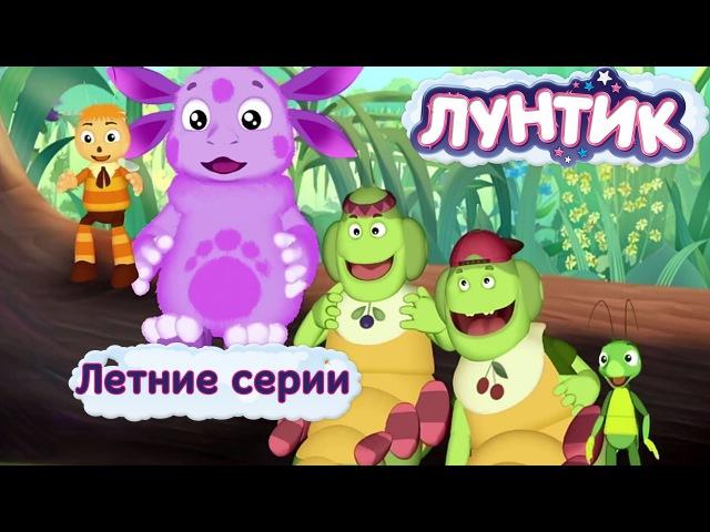 Лунтик и его друзья - Летние серии 2017