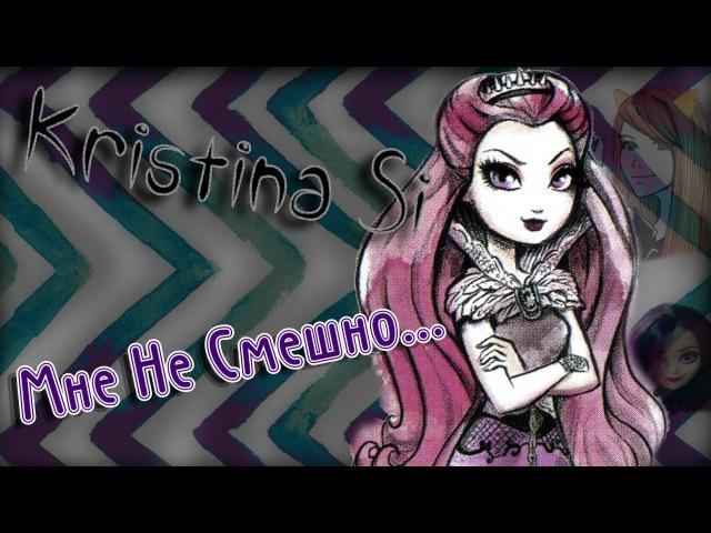 Stop-Motion/Клип Kristina Si-Мне Не Смешно на конкурс Lina Step и Долл Мажор/Monster High