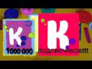 МИСС КЕЙТИ и Плей До -1.000.000 ПОДПИСЧИКОВ! Miss Katy Play Doh-1.000.000 SUBSCRIBERS!