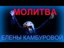 Исполнение которое заставляет думать Для Нас Поет Елена Камбурова