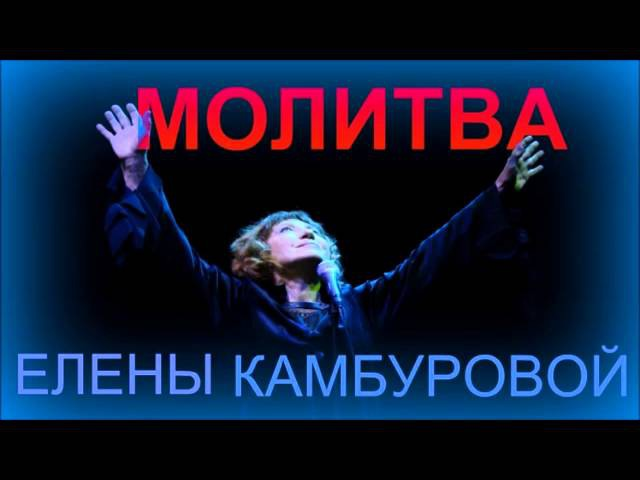 2015,09,08- Елена Камбурова - Жаркий огонь полыхает