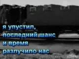 Любить до Слёз -Евгений Барс