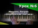 Урок 6. М.Легран - Шербурские зонтики. Курс Любительское музицирование