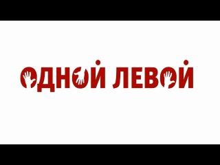 Одной левой (2015) Трейлер | www.blu-ray-shop.kiev.ua