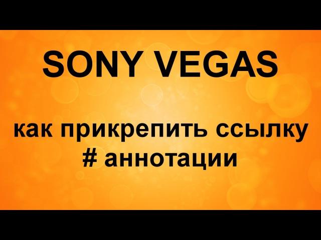 Как прикрепить ссылку на кнопку в вашем видео. Аннотации Youtube. Уроки видеомонтажв в Sony Vegas