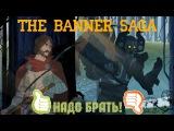 Обзор игры The Banner Saga