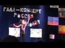 Артек-Лазурный, 15 смена, Гала-концерт, Гимнастка