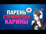 Стримерша Карина и ее парень