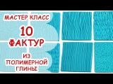 10 ФАКТУР ♥ ШЕРСТЬ И МИНИАТЮРА ♥ МАСТЕР КЛАСС АННА ОСЬКИНА