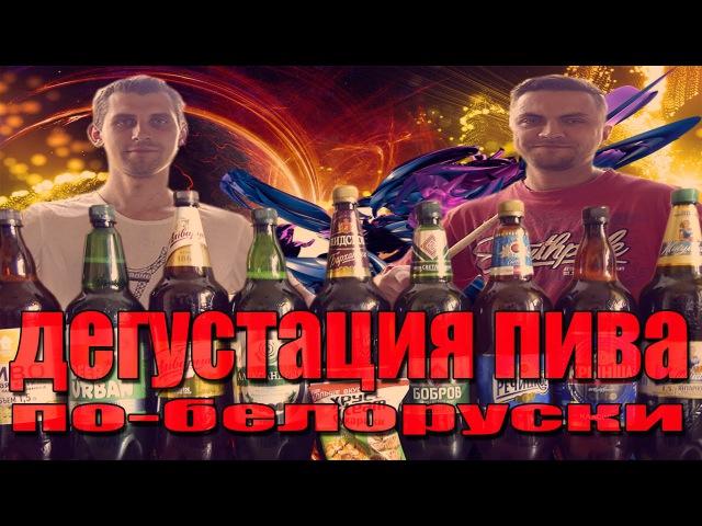 Дегустация пива по-белоруски