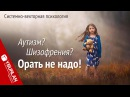 Аутизм Шизофрения Орать не надо Системно векторная психология Юрий Бурлан