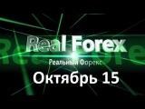 Отчет о торговле на Форексе за октябрь 2015. Реальный форекс.