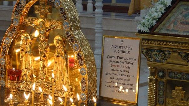 Православная молитва об усопшем