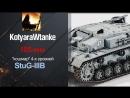 StuG IIIB 105 мм кошмар 4 х уровней vod