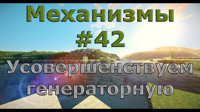 Minecraft - Механизмы - 42 Усовершенствуем генераторную