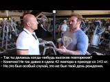 Тренировка грудных мышц - Mike O Hearn Denis Semenikhin CHEST training #1