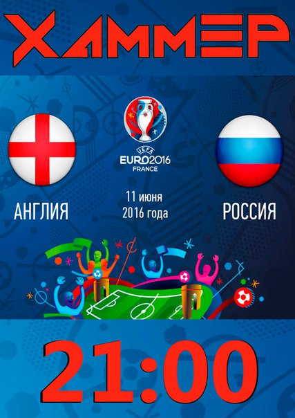 Афиша Коломна 11.06 Англия-РОССИЯ Euro 2016 in HAMMER