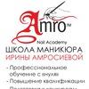 Школа Маникюра Ирины Амросиевой   Курсы Киев