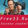 Free33.ru — софт, обои, книги и журналы скачать