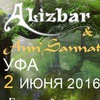 Единственный Концерт Элизбар в Уфе 2016!