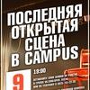 Последняя открытая сцена | Campus | 9 марта