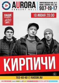 Кирпичи в Питере * Aurora Concert Hall * 10 июня