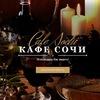 """Кафе """"Сочи"""" в городе Сочи"""
