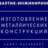 Изготовление ворот, заборов в Петербурге   СПб