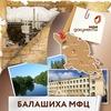 МФЦ городского округа Балашиха