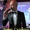 Denis Skripko
