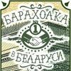 БАРАХОЛКА Минск Беларусь